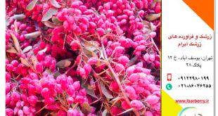 قیمت روز زرشک پفکی و دانه اناری - ۲۵ مهر ۹۸