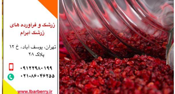 قیمت روز زرشک پفکی و دانه اناری - ۲۴ مهر ۹۸
